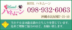ホテルハネムーン 098-928-8871