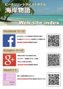 ウェブサイト情報